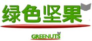 Greenuts Chinese logo
