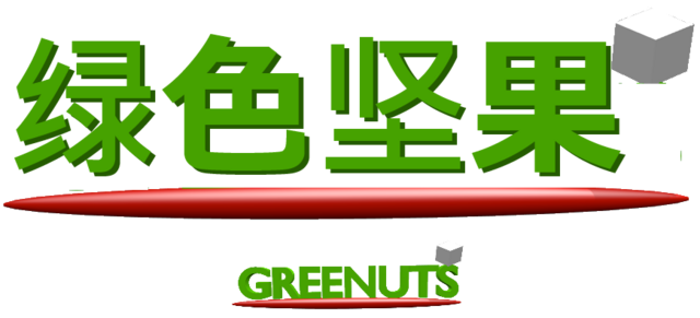 File:Greenuts Chinese logo.png
