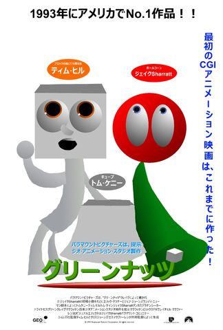 File:Greenuts 1 Japanese poster.jpg