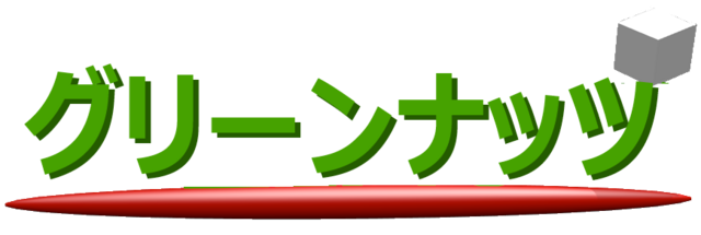 File:Greenuts Japanese logo.png
