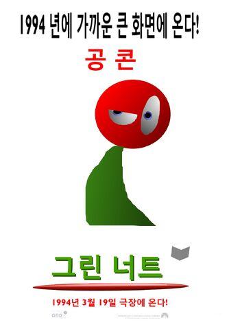 File:Greenuts 1 Korean Poster.jpg