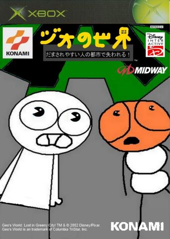 File:Gwlig-xbox-jp-cover.jpg