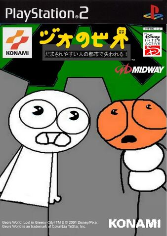 File:Gwlig-ps2-jp-cover.jpg