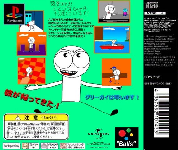 File:Geo Adventure 3 PS1 back cover NTSC-J.jpg