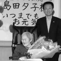 Tane Shimada