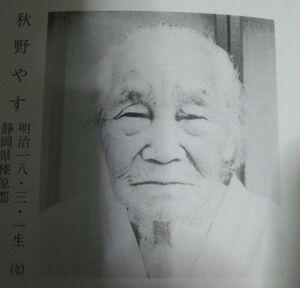 Yasu Akino