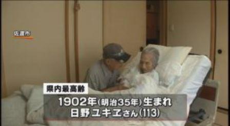 File:Yukie Hino.JPG