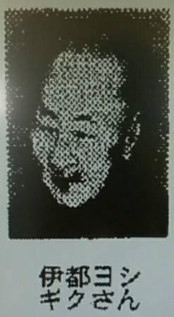 File:Yoshigiku Ito.jpg
