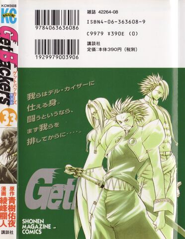 File:Volume33 Back.jpg
