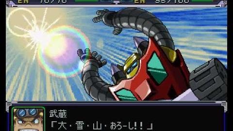 【スパロボα】 ゲッターロボ全武装