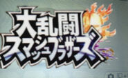 Super Smash Logo menu