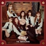 The Awakening Digital Cover