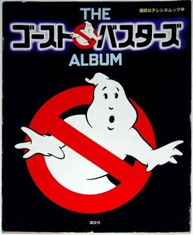 File:JapaneseTheGhostbustersAlbumV2Sc01.png