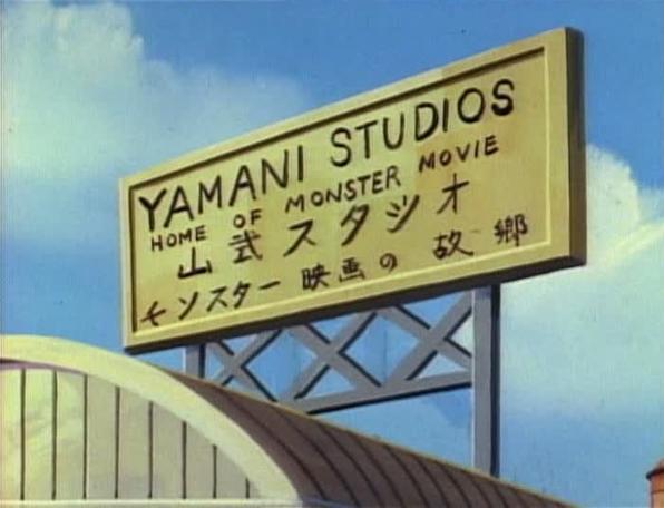 File:YamaniStudios01.jpg