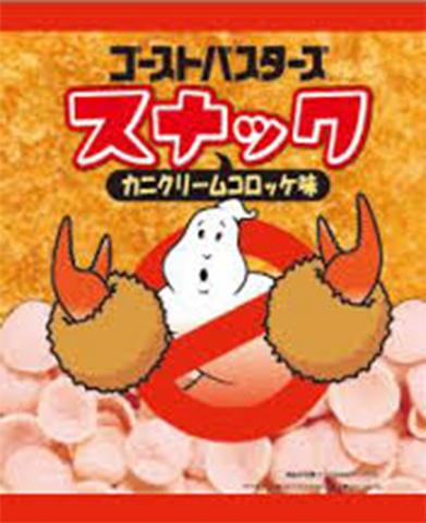 File:PromoImageGhostbustersSnackCrabCreamCroquetteTasteByMitsubishiFoodsSc01.png