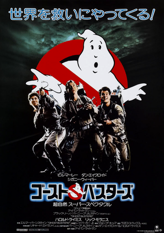 File:Japanposterghostbusterstake2.png