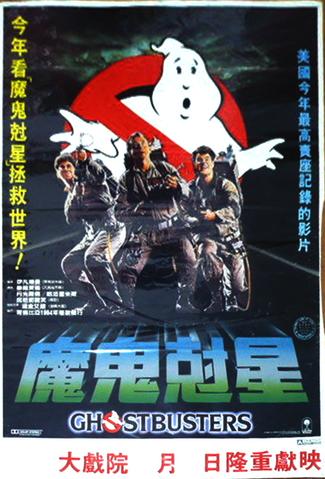 File:GhostbustersmovieposterChina.png
