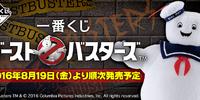 Banpresto's Ichiban KUJI Ghostbusters related prize Promotion