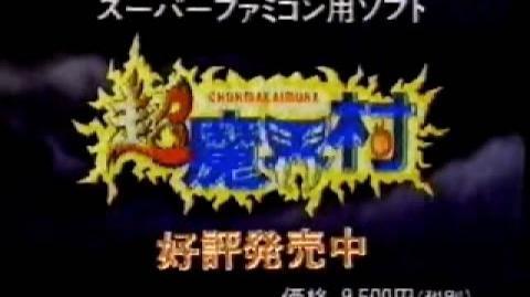 【CM】CAPCOM SFC 超魔界村(1991年)