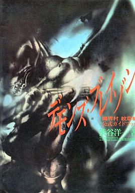 File:DemonsBlazonGuidebook.jpg