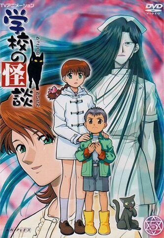 File:-Vol.-5-Gakkou-No-Kaidan.jpg