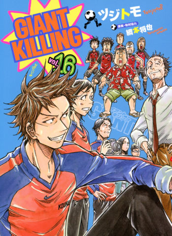 File:Volume16.png