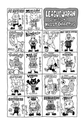 File:Team List and Mascots.jpg