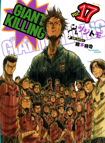 File:Volume17.png