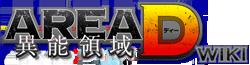 File:Area D Wiki Wordmark.png
