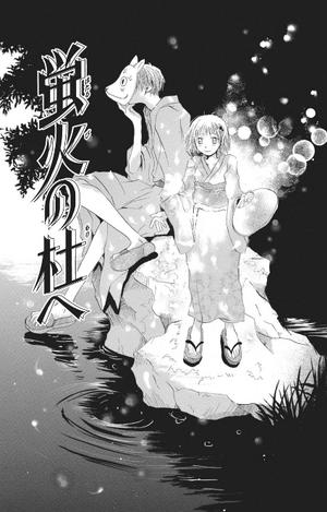 Hotarubi manga
