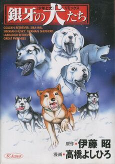 Shounen-to-inu-2001