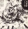 Akakabuto0002