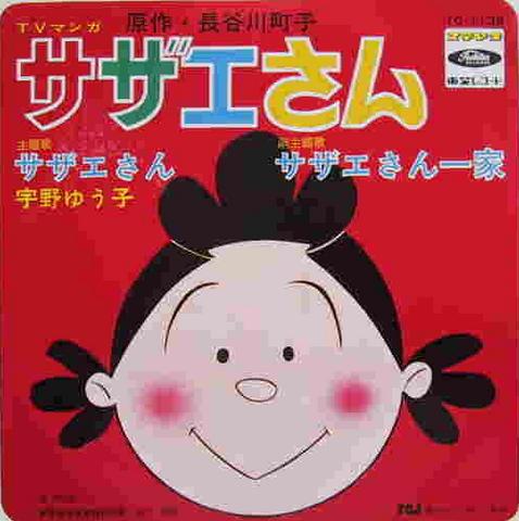 File:Sazae-san.png