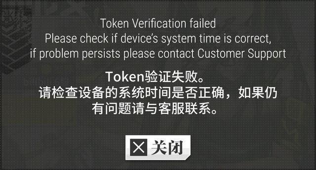 File:Token error.jpg