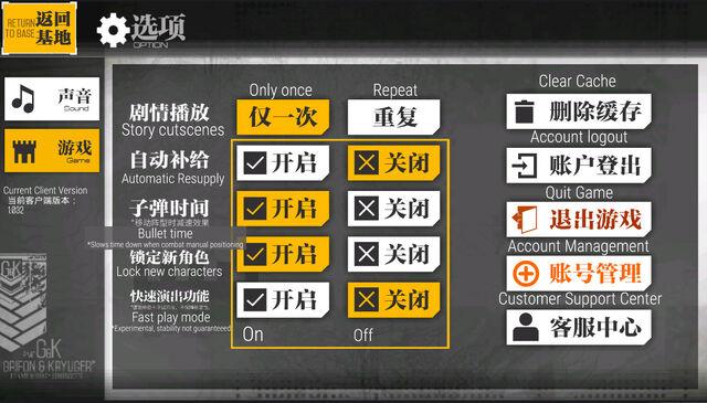 File:System gameoptions.jpg