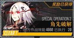 Opcube specialop2 icon