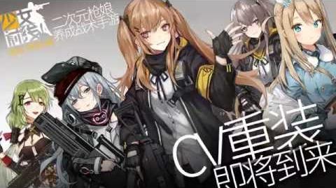 「少女前線」夏イベ【オペレーションキューブ】PV 中国语