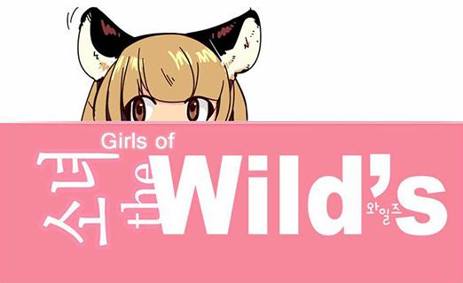 File:Wikia-Visualization-Main,girlsofthewilds.png