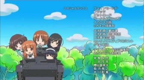 Girls und Panzer ガールズ&パンツァー Ending (Enter Enter MISSION!) - Panzer IV version
