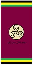 UJR Flag
