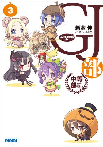 File:Novel junior 3.jpg