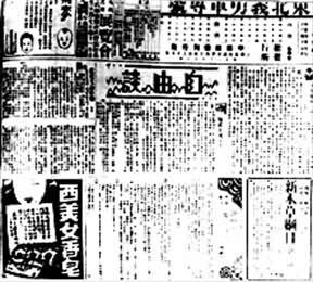 檔案:自由談申報.jpg