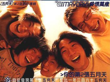 檔案:愛情萬歲封面.JPG