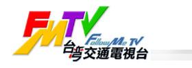 檔案:FMTV 01.jpg