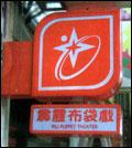檔案:霹靂logo.jpg