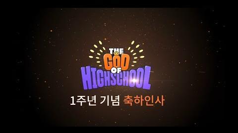 갓오브하이스쿨 1주년 축전 영상