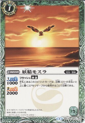 File:Battle Spirits Fairy Mothra Card.jpg