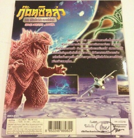 File:Godzilla vs Dogora (Thai DVD of Dogora, back).jpg