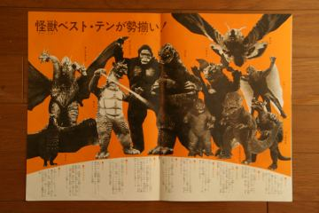 File:1971 MOVIE GUIDE - GODZILLA VS. HEDORAH thin pamphlet PAGES 3.jpg