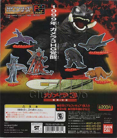 File:Bandai HG Gamera Set 3.jpg